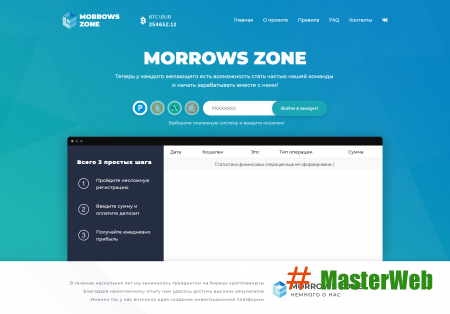 СКРИПТ PAYEER УДВОИТЕЛЯ MORROWS ZONE